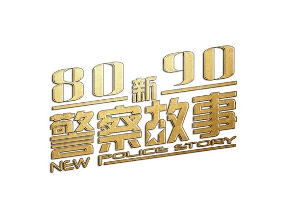 8090新警察故事